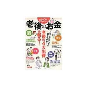 発売日:2015年05月 / ジャンル:社会・政治 / フォーマット:本 / 出版社:TAC / 発...