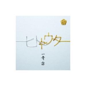 発売日:2015年07月29日 / ジャンル:ジャパニーズポップス / フォーマット:CD / 組み...