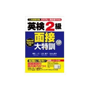 発売日:2015年06月 / ジャンル:語学・教育・辞書 / フォーマット:本 / 出版社:J リサ...