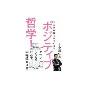 発売日:2015年06月 / ジャンル:哲学・歴史・宗教 / フォーマット:本 / 出版社:清流出版...