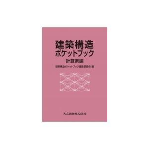 建築構造ポケットブック 計算例編 / 建築構造ポケットブック編集委員会  〔本〕|hmv