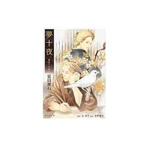 夢十夜 朗読CD付き 海王社文庫 / 夏目漱石 ナツメソウセキ  〔文庫〕