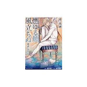 燃ゆる頬 / 風立ちぬ 朗読CD付き 海王社文庫 / 堀辰雄  〔文庫〕