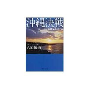 発売日:2015年05月 / ジャンル:哲学・歴史・宗教 / フォーマット:文庫 / 出版社:中央公...