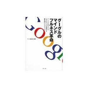 グーグルのマインドフルネス革命 グーグル社員5万人の「10人の1人」が実践する最先端のプラクティス ...