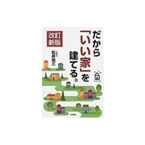 発売日:2015年05月 / ジャンル:実用・ホビー / フォーマット:本 / 出版社:大和書房 /...