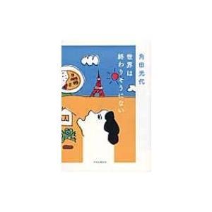 発売日:2015年05月 / ジャンル:文芸 / フォーマット:本 / 出版社:中央公論新社 / 発...