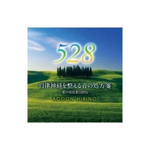 ACOON HIBINO (エイコン・ヒビノ) / 自律神経を整える音の処方箋 〜愛の周波数528hz〜 国内盤 〔CD〕|hmv