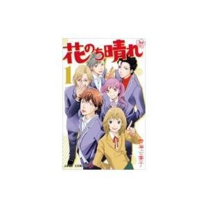 花のち晴れ 〜花男 Next Season〜 1 ジャンプコミックス / 神尾葉子 カミオヨウコ  〔コミック〕|hmv