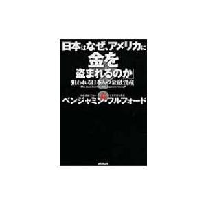 発売日:2015年05月 / ジャンル:社会・政治 / フォーマット:本 / 出版社:メディアックス...