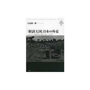 発売日:2015年09月 / ジャンル:社会・政治 / フォーマット:全集・双書 / 出版社:千倉書...