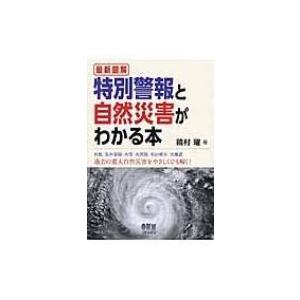 最新図解 特別警報と自然災害がわかる本 饒村曜 本 の商品画像|ナビ