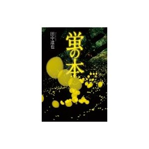 発売日:2015年05月 / ジャンル:アート・エンタメ / フォーマット:本 / 出版社:日本写真...