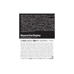 Beyond the Display 21世紀における、現象のアートとデザイン / 岩坂未佳  〔本〕 hmv