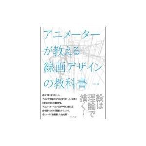 アニメーターが教える線画デザインの教科書 / リクノ  〔本〕|hmv