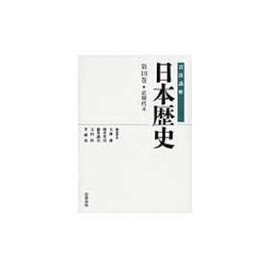 岩波講座 日本歴史 第18巻 近現代 / 大津透  〔全集・双書〕|hmv
