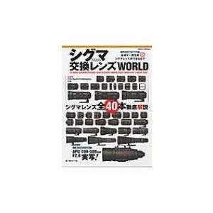 シグマ交換レンズworld 日本カメラmook / Books2  〔ムック〕