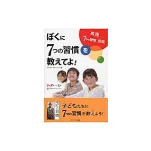 発売日:2015年05月 / ジャンル:語学・教育・辞書 / フォーマット:本 / 出版社:FCEパ...