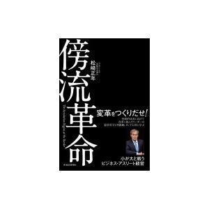傍流革命 小が大と戦うビジネス・アスリート経営 / 松?正年  〔本〕|hmv