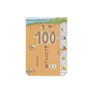 発売日:2015年06月 / ジャンル:文芸 / フォーマット:絵本 / 出版社:偕成社 / 発売国...