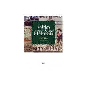 九州の百年企業 / 田中滋幸  〔本〕