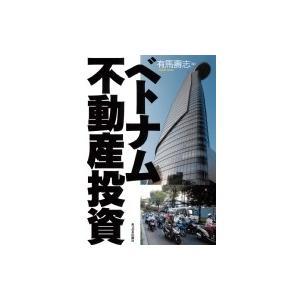 発売日:2015年06月 / ジャンル:社会・政治 / フォーマット:本 / 出版社:あっぷる出版社...