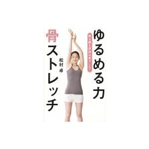 ゆるめる力 骨ストレッチ / 松村卓  〔本〕|hmv