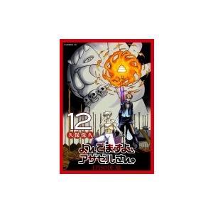 発売日:2015年07月 / ジャンル:コミック / フォーマット:コミック / 出版社:講談社 /...