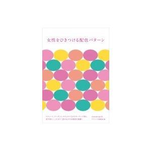 女性をひきつける配色パターン / iyamadesign  〔本〕