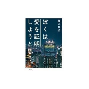 発売日:2015年06月 / ジャンル:文芸 / フォーマット:本 / 出版社:幻冬舎 / 発売国:...