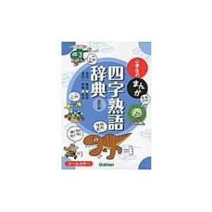 小学生のまんが四字熟語辞典 / 金田一春彦  〔辞書・辞典〕|hmv
