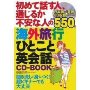 初めて話す人、通じるか不安な人の海外旅行ひとこと英会話CD‐BOOK / 藤田英時  〔本〕