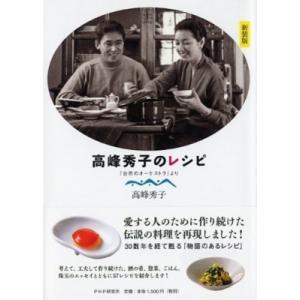 高峰秀子のレシピ 『台所のオーケストラ』より / 高峰秀子  〔本〕