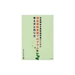 社会福祉士実習指導者のための相談援助実習プログラムの考え方と作り方 / 公益社団法人日本社会福祉士会|hmv