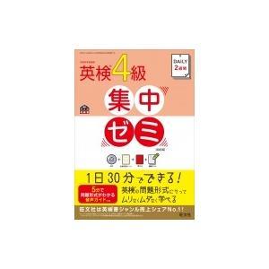 発売日:2015年07月 / ジャンル:語学・教育・辞書 / フォーマット:本 / 出版社:旺文社 ...