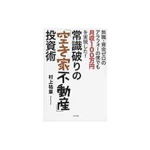 発売日:2015年06月 / ジャンル:ビジネス・経済 / フォーマット:本 / 出版社:ビジネス社...