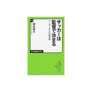 発売日:2015年06月 / ジャンル:実用・ホビー / フォーマット:新書 / 出版社:中央公論新...