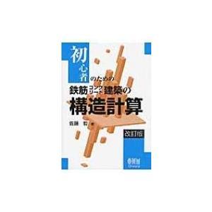 初心者のための鉄筋コンクリート建築の構造計算 / 佐藤哲  〔本〕|hmv