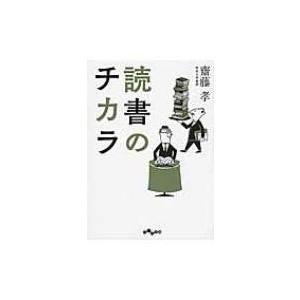 発売日:2015年06月 / ジャンル:文芸 / フォーマット:文庫 / 出版社:大和書房 / 発売...