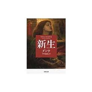 新生 河出文庫 / ダンテ  〔文庫〕
