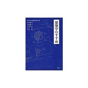 建築学のすすめ / traverse編集委員会  〔本〕|hmv