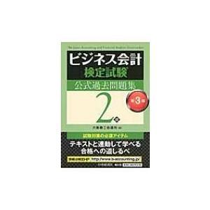 ビジネス会計検定試験公式過去問題集2級 / 大阪商工会議所  〔本〕 hmv