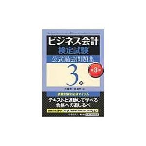 ビジネス会計検定試験公式過去問題集3級 / 大阪商工会議所  〔本〕|hmv