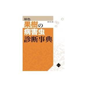 原色 果樹の病害虫診断事典 / 農文協  〔本〕