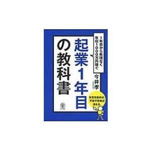 発売日:2015年06月 / ジャンル:社会・政治 / フォーマット:本 / 出版社:かんき出版 /...