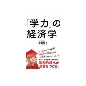 「学力」の経済学 / 中室牧子  〔本〕|hmv