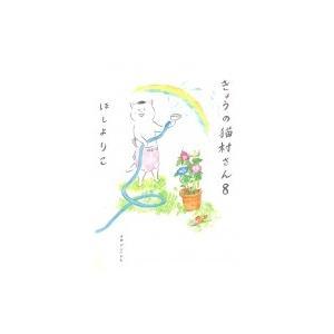 きょうの猫村さん 8 / ほしよりこ ホシヨリコ  〔本〕 hmv