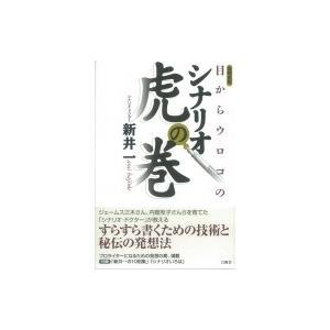 発売日:2015年07月 / ジャンル:アート・エンタメ / フォーマット:本 / 出版社:言視舎 ...