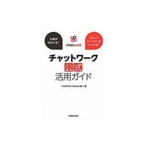 チャットワーク 公式 活用ガイド / Chatworkacademy(株)  〔本〕