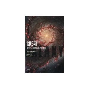 銀河 宇宙140億光年のかなた / ジェームズ・ギーチ  〔本〕